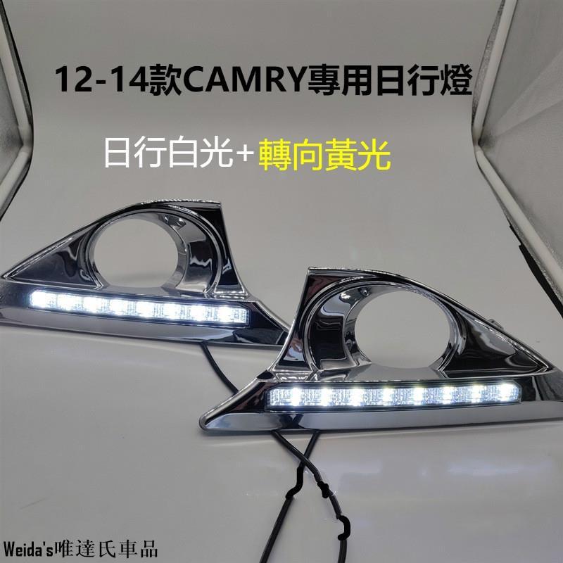 【Weida's】7代Camry雙色日行燈 豐田12-14年款第七代凱美瑞Camry日行燈改裝led