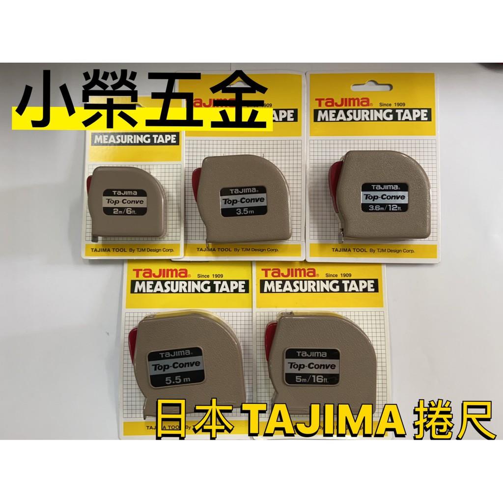 【小榮五金】日本製 TAJIMA 自動捲尺 Top-Conve 2米 3.5米 3.6米 5米 5.5米 捲尺
