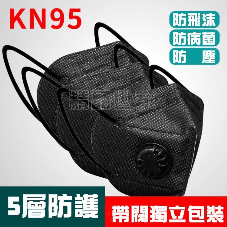 台灣出貨 防飛沫 防塵 防異味 真材實料Kn95口罩5層3D可重複使用,帶閥門面罩N95保護黑色口罩獨立包裝成人口罩