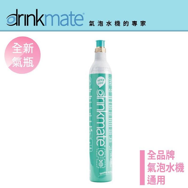 drinkmate 425g CO2全新二氧化碳氣瓶 鋼瓶