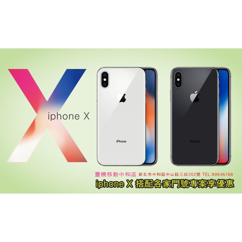 Apple iPhone X 256G (空機) 全新福利機 各色限量清倉特價中XR XS MAX i8+ i7