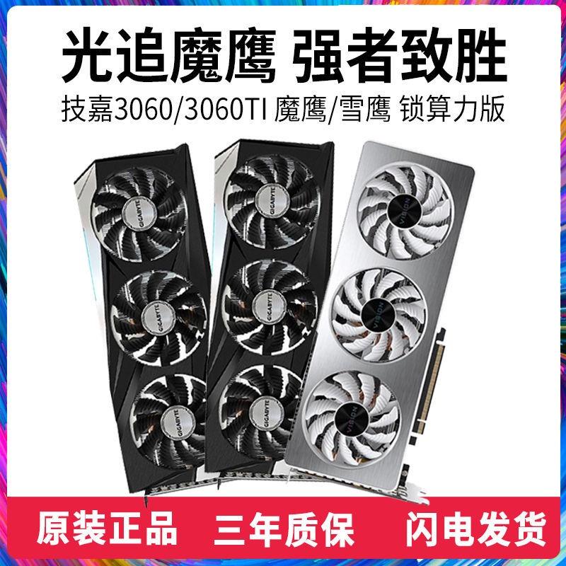 【關注減300 現貨】技嘉 RTX3060/3060TI魔鷹/雪鷹 鎖算力版 台式機電競遊戲獨顯