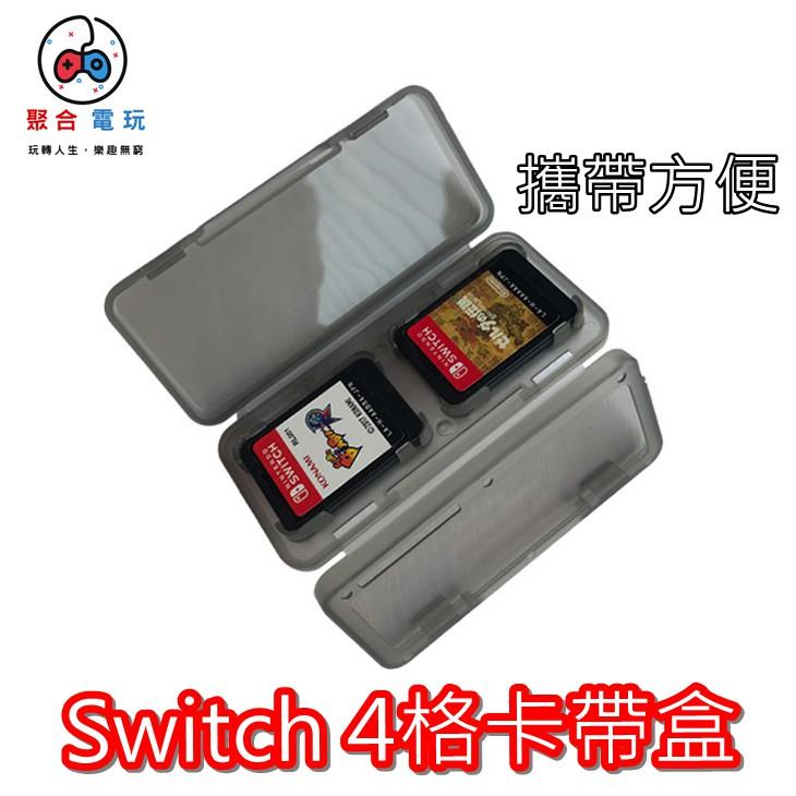 [聚合電玩] PGM Nintendo Switch 4片 遊戲 卡帶 收納盒 卡帶盒 記憶卡 遊戲片 收藏 盒 包