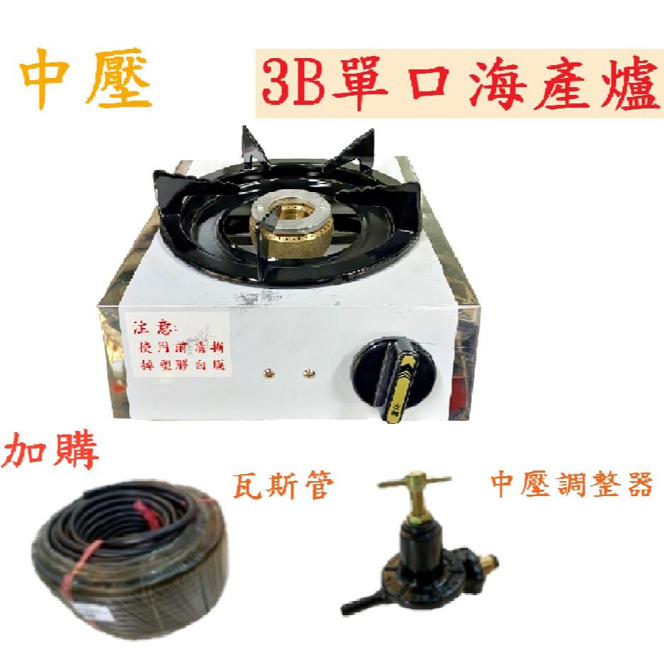 《設備王國》3B中壓單口海產爐 鍋燒爐 保溫爐 中壓快速爐 噴火爐  電子式 火鍋爐