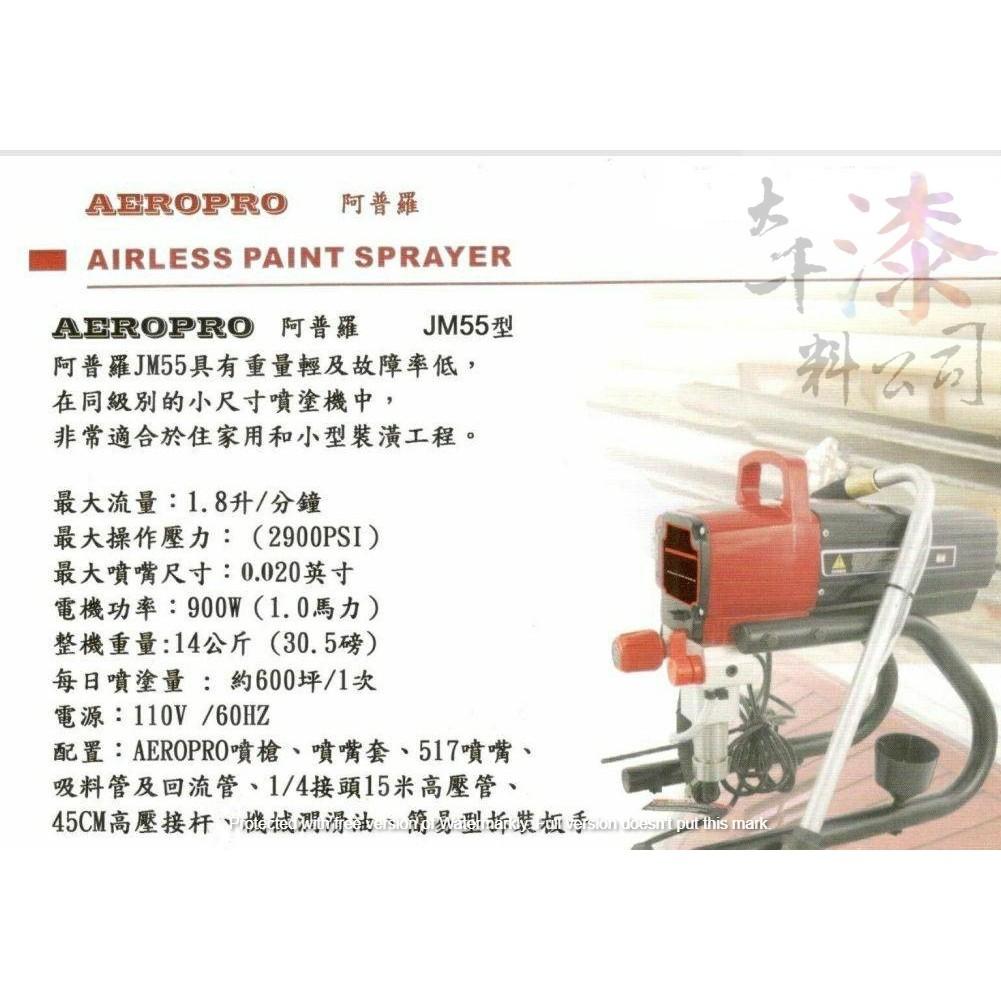 無氣噴塗機 JM55型 AEROPRO 阿普羅 Airless paint sprayer 噴漆機