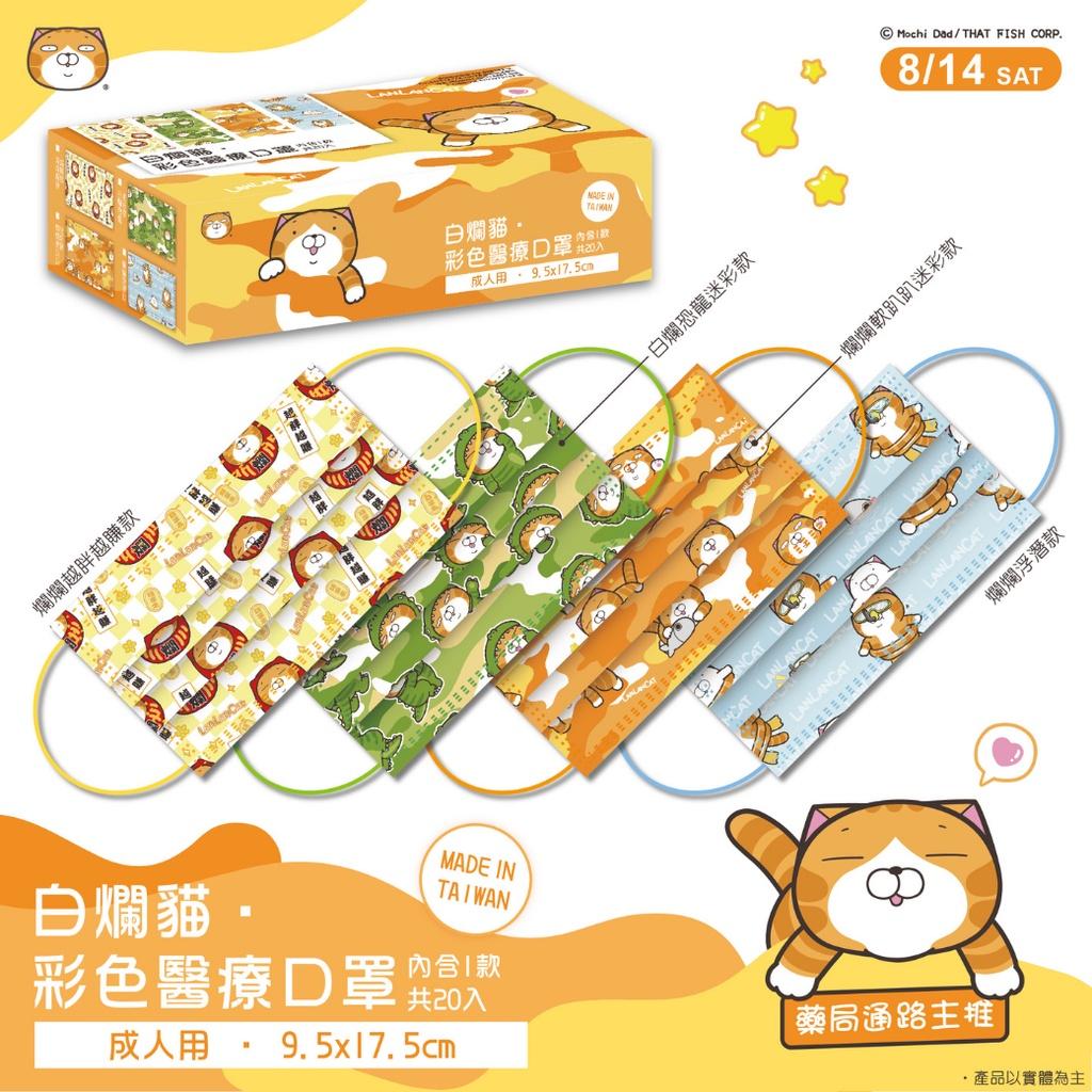 上好 白爛貓彩色醫療口罩(成人款/親子款)20入/盒