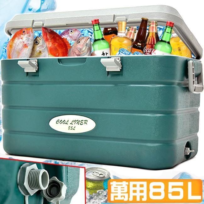 攜帶式85L冰桶P063-85行動冰箱85公升冰桶釣魚冰桶.超輕量行動冰箱.保冰桶冰筒保冷桶保冰箱保冷箱