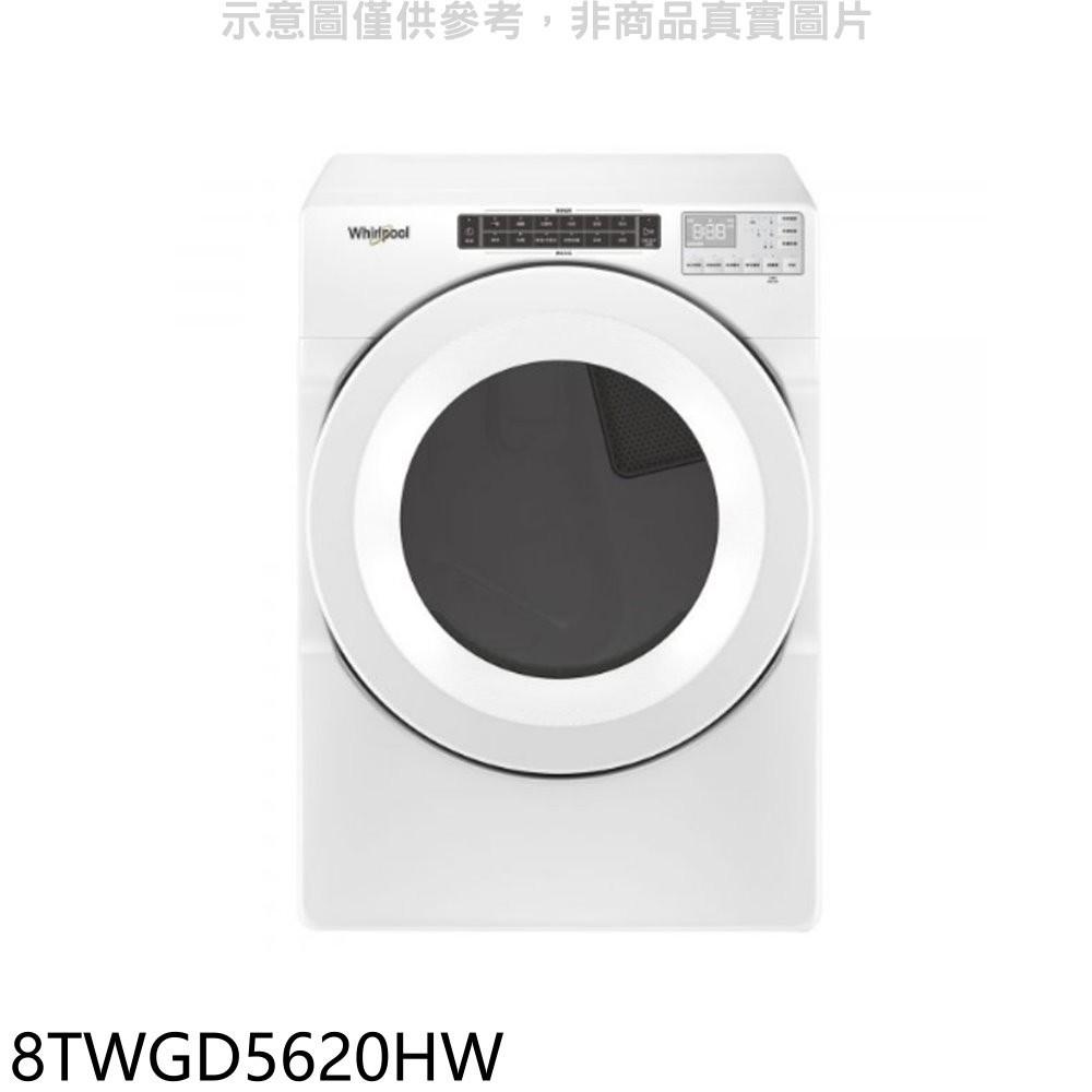 惠而浦【8TWGD5620HW】16公斤瓦斯型滾筒乾衣機 分12期0利率《可議價》