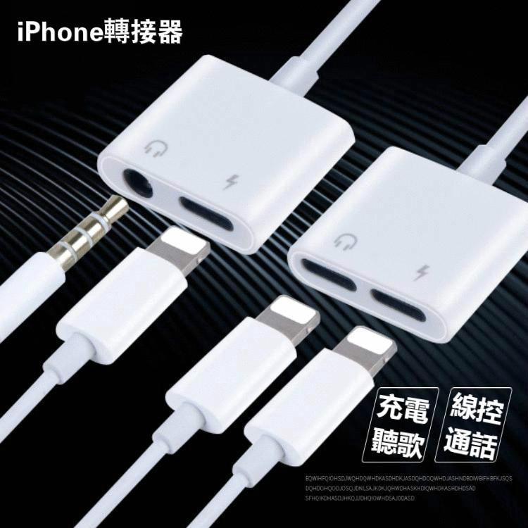 蘋果音頻轉接頭 雙lightning轉3.5耳機轉接線 耳機IPhone XS XR 8 7 Plus轉接線 音頻轉接器
