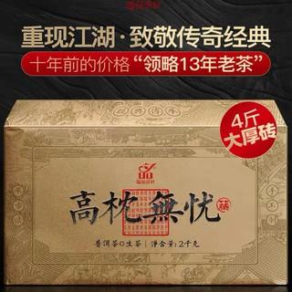 蘊品茶葉 2006年珍藏《高枕無憂》普洱茶生茶老茶磚2000g 雲林縣