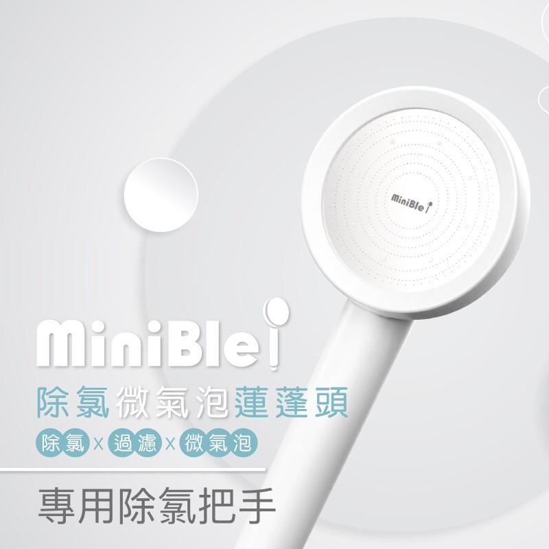 現貨|MiniBle i |蓮蓬頭專用除氯把手