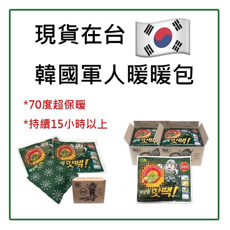 (下單後馬上寄出) 🇰🇷 韓國 軍人 暖暖包 GL 韓國暖暖包 冬天必備