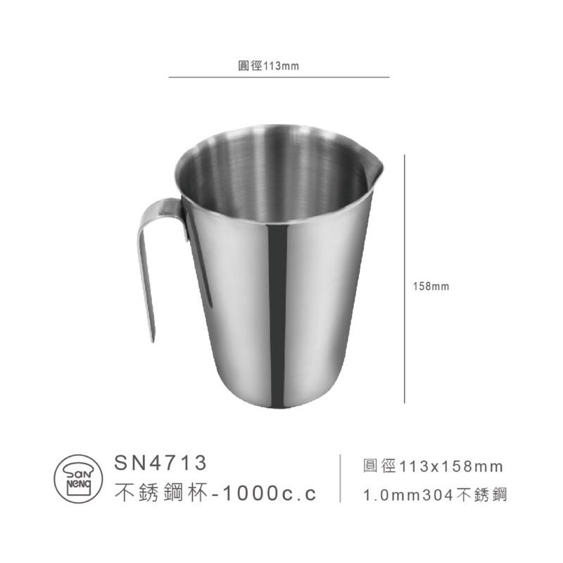 三能✖️SN4713不鏽鋼杯1000cc/量杯/不鏽鋼杯/304不鏽鋼/台灣製