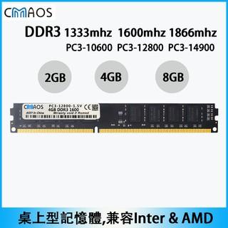 桌上型 記憶體 DDR3 4GB 8GB 2GB RAM 1333 1600 1866 桌電 桌機三星海力士 原廠顆粒