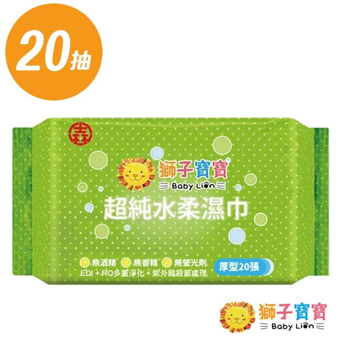 獅子寶寶 濕紙巾 20抽 48包 超純水厚型柔濕巾 隨身包 0038