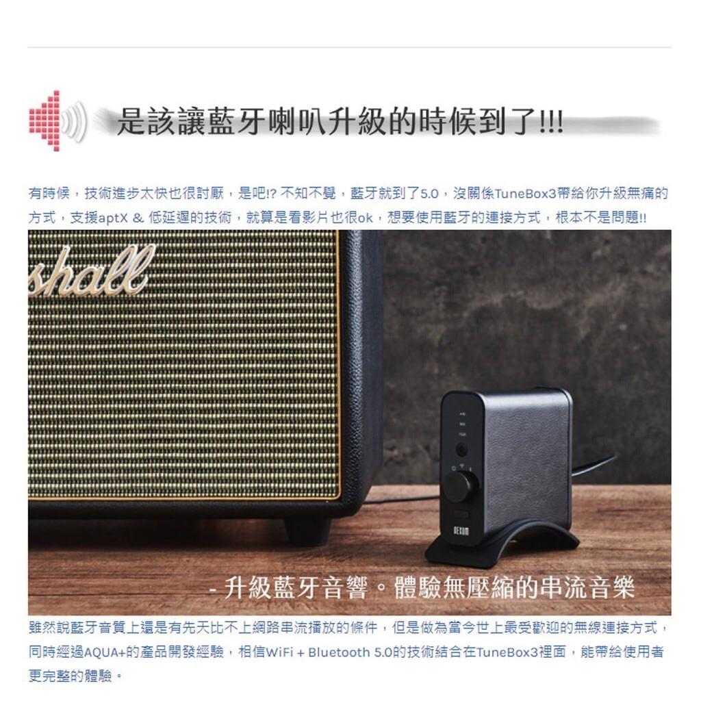 桃園3C藍芽專賣|Nexum TuneBox3|網路串流|音樂分享器|解析DAC|支援Airplay
