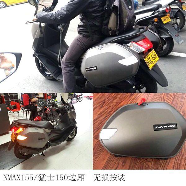 山葉YAMAHA摩托車改裝NMAX155側邊箱猛士150NMAX 155尾箱靠背