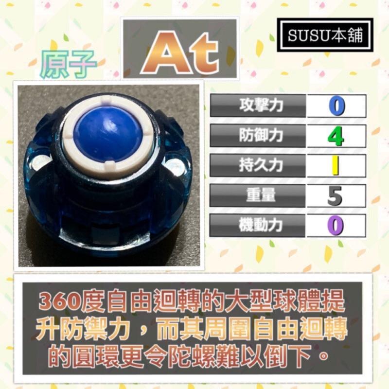 【Susu本舖】戰鬥陀螺 爆裂世代 At軸 軸心拆售 B80 B98 B111 B121 B130 B131 B151