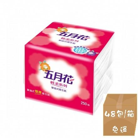 【箱購免運】五月花單抽式雙層衛生紙250抽X48包