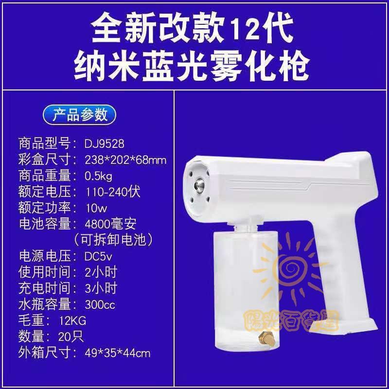 【台灣出貨】【現貨】dj9528無線藍光可拆卸電池霧化消毒槍消毒噴霧槍噴霧器
