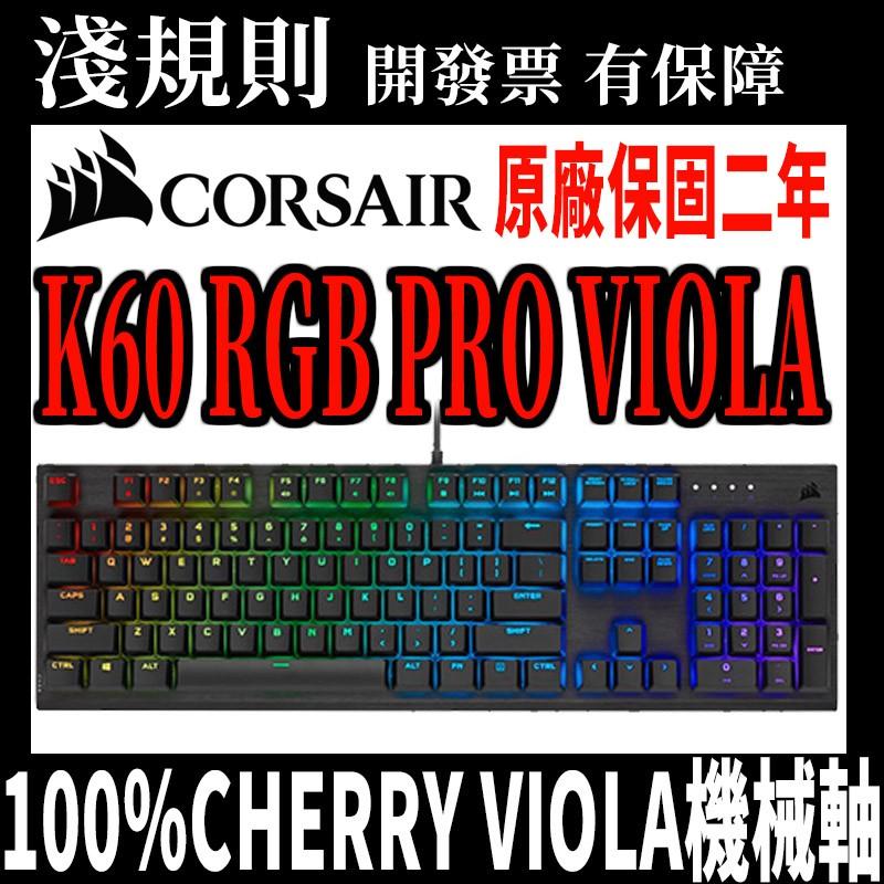 【快速出貨】【淺規則】 Corsair 海盜船 K60 RGB PRO VIOLA 機械式鍵盤 黑色 中文