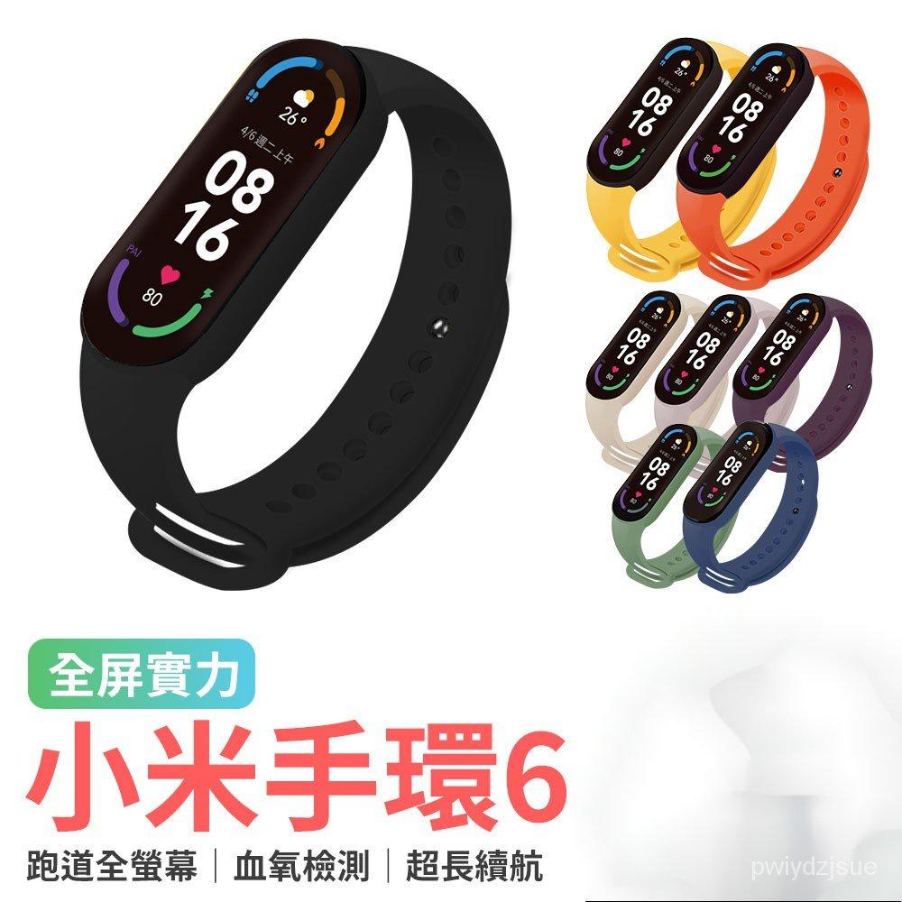正品小米 手環6 標準版-黑色/NFC版 NCC認證 搶先預購 贈保貼 NCC認證 智能手環   磁吸充電 藍牙睡眠手錶
