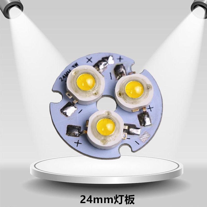 【LED燈珠燈片】大功率led燈珠圓形燈板鋁基板23mm高亮芯片3w射燈光源暖白光燈泡