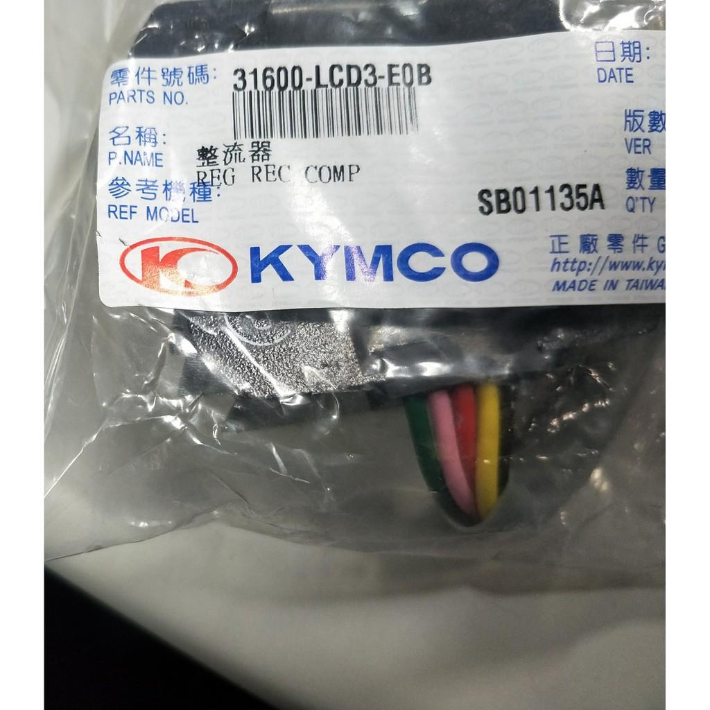 【小折機車百貨】光陽原廠整流器 LCD3 LEA5 副廠整流器 GP125 鐵克諾 (化油)     噴射用 LEA5