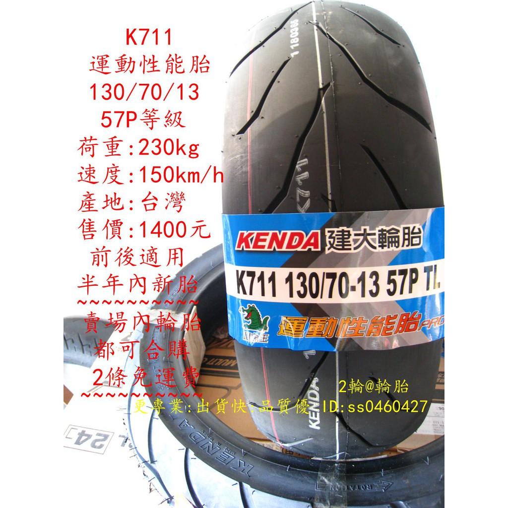 2輪@輪胎 建大 K711 130/70-13 運動性能胎 130/70/13 130-70-13 2條免運費