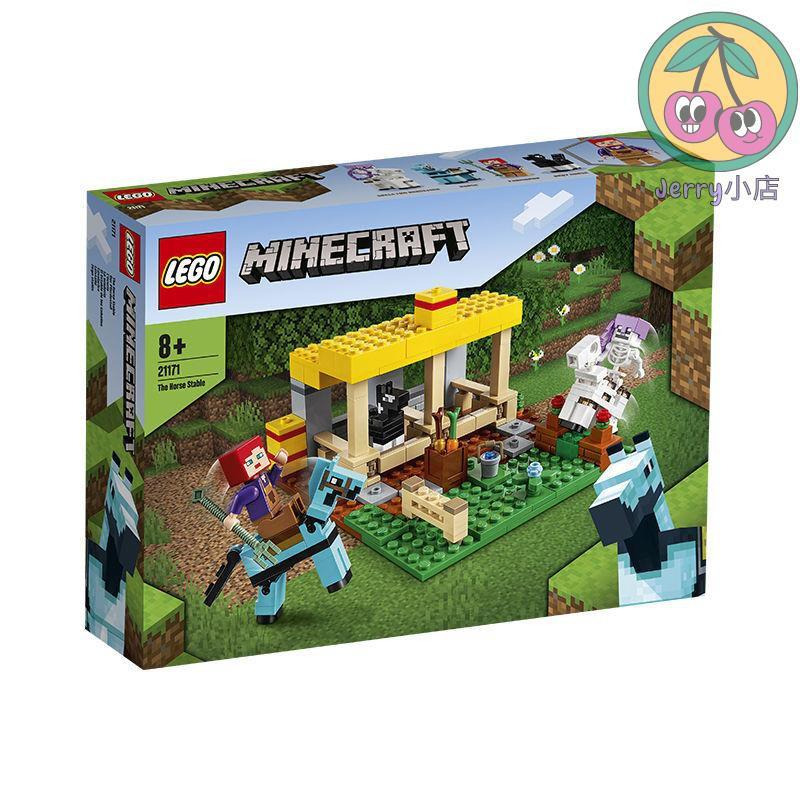 【現貨】【正品保障】樂高(LEGO)積木我的世界玩具21171馬廄Jerry的小店