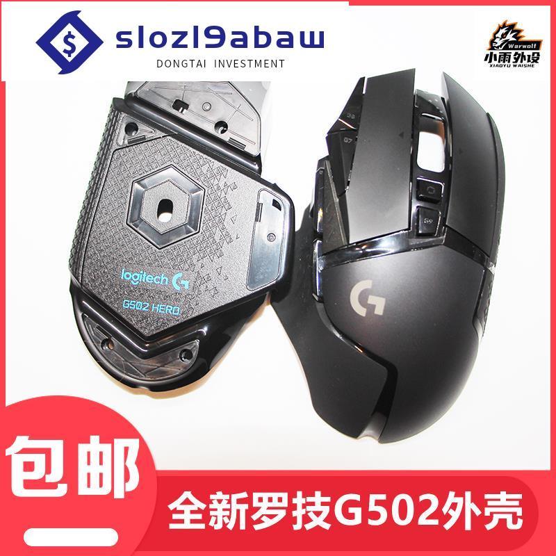 (爆款)✹☎☫包郵羅技G502滑鼠上殼外殼 配重配重倉蓋 底蓋 滾輪滑鼠線防滑貼