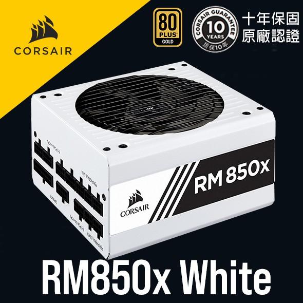 海盜船 CORSAIR RM850X White 80Plus 金牌 850W 電源供應器 官方授權旗艦店