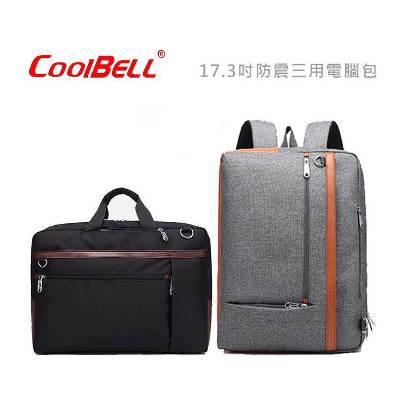 【CoolBell】17.3吋 防震筆電商務包 手提 肩背 斜背 防水三用包 電腦包 光華。包你個頭