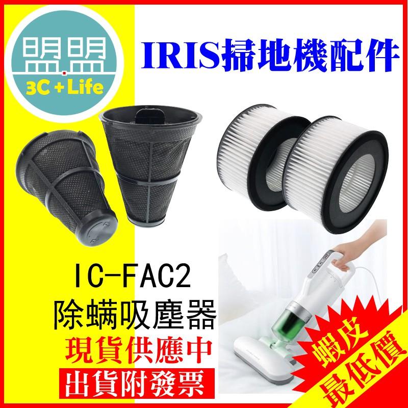 日本愛麗思 IRIS OHYAMA IC-FAC2 FAC3 2代/3代 除螨機 排氣濾網 集塵濾網 銀離子 集塵盒