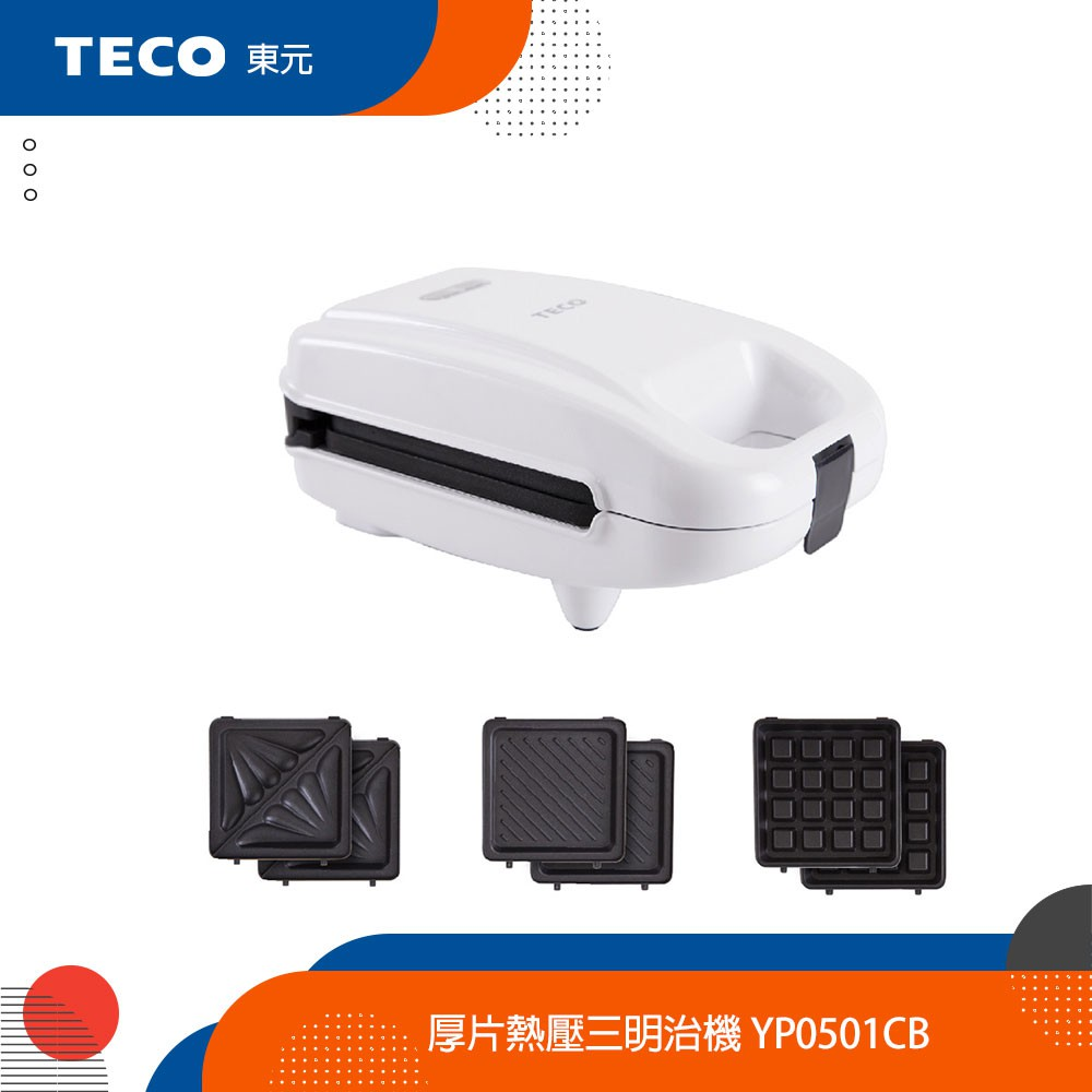 TECO東元 厚片熱壓三明治機 附鬆餅/三明治/帕尼尼烤盤 YP0501CB