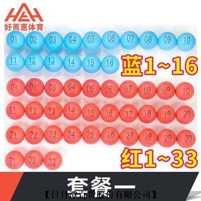 【日月潭】-雙色抽獎乒乓球大樂透博彩球單位抽獎乒乓球數字號碼乒乓球(可超商取貨)