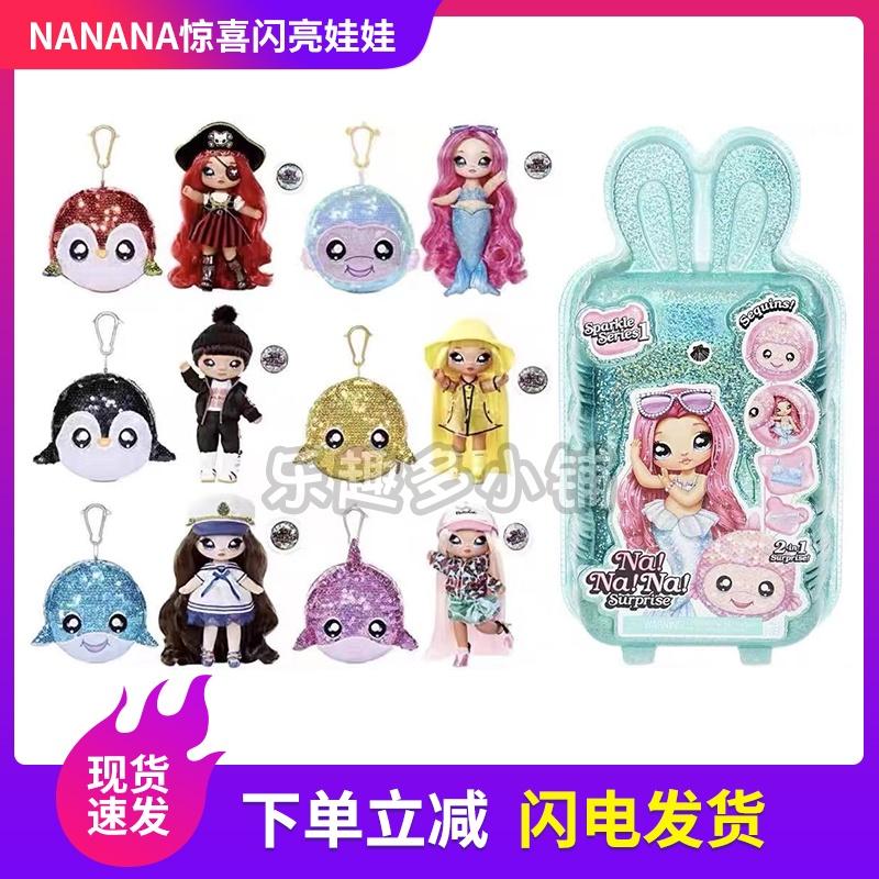新款閃亮版nanana美人魚超大驚喜版娜娜娜一代波姆娃娃驚喜盲盒 JV2h