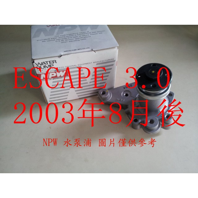 ESCAPE 3.0.MAZDA MPV TRIBUTE 3.0 2003年8月後 水泵浦.水幫浦.水邦浦