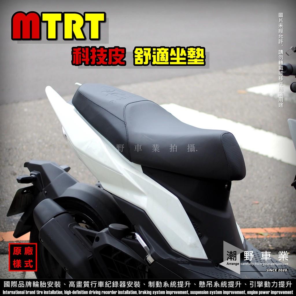 台中潮野車業 ⚡ MTRT ⚡ DRG SYM 開模座墊 沙發 類原廠 座墊 科技皮 防燙 耐熱 沙發坐墊
