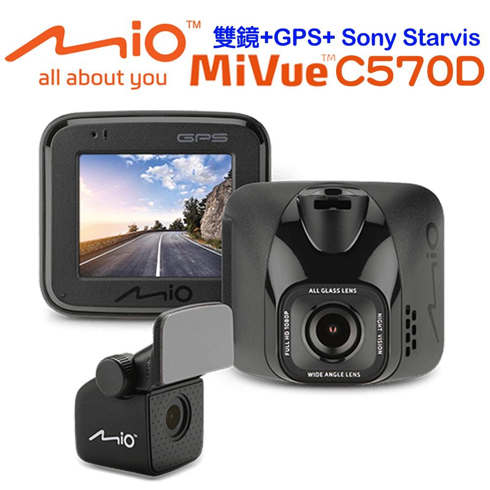Mio MiVue™ C570D 星光級夜拍 GPS+測速 雙鏡頭 行車記錄器贈32G