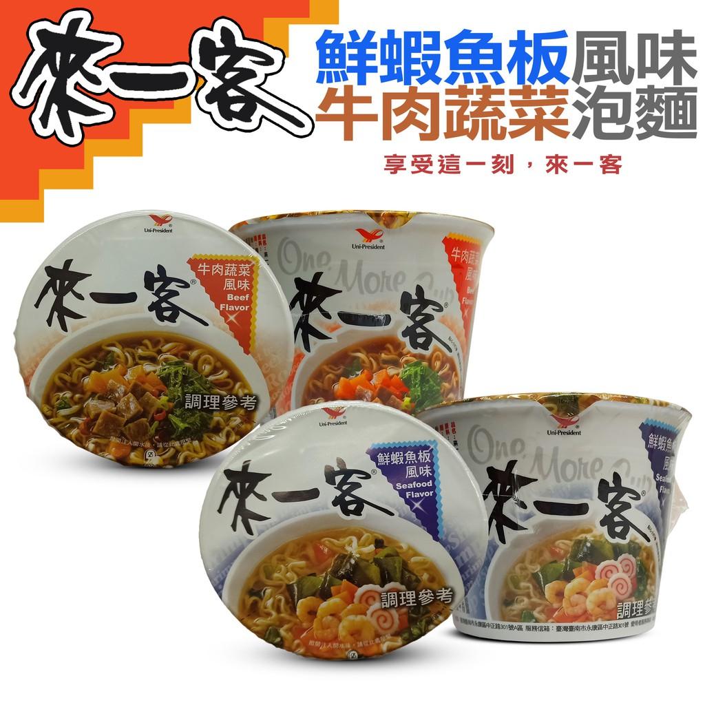 來一客 牛肉蔬菜 鮮蝦魚板 泡麵 台灣公司附發票 消夜 點心 速食麵 方便麵 泡麵 URS