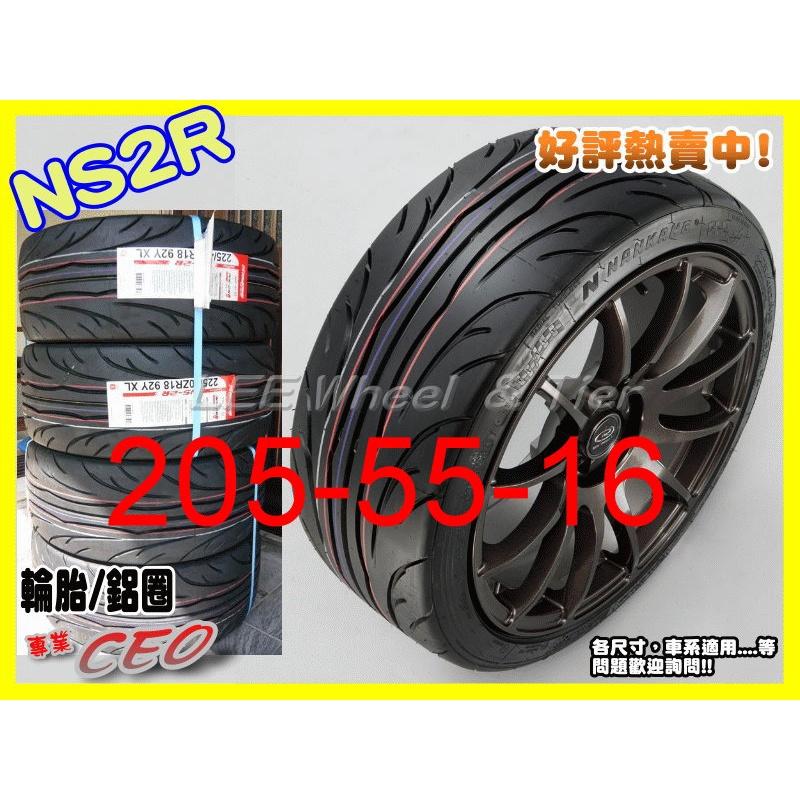 桃園 小李輪胎 南港 輪胎 NANKAN NS2R 205-55-16高性能 熱熔胎 全規格 尺寸 特惠價 歡迎詢價