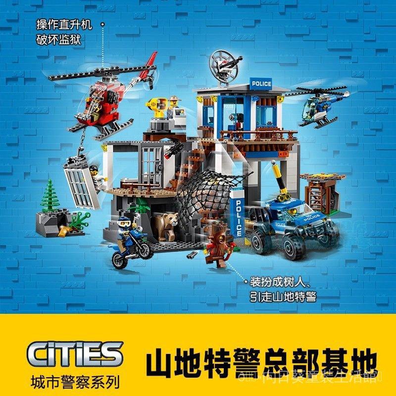 山地山地玩具空中警察局兼容追捕城市系列樂高積木追擊特警總部