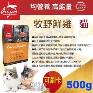 ✪500g夾鏈袋分裝包✪Orijen渴望 成幼貓 無穀貓飼料野牧鮮雞口味- 愛貓 貓糧 另有340g、1kg、5.4KG 台北市