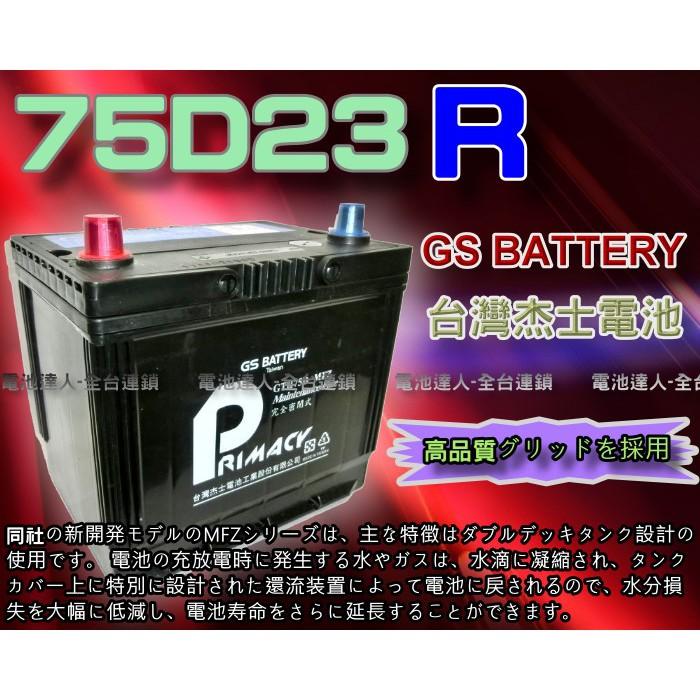 【電池達人】杰士 GS 統力 汽車電池 75D23R 納智捷U6 U7 M7 GALANT LEGACY OUTBACK