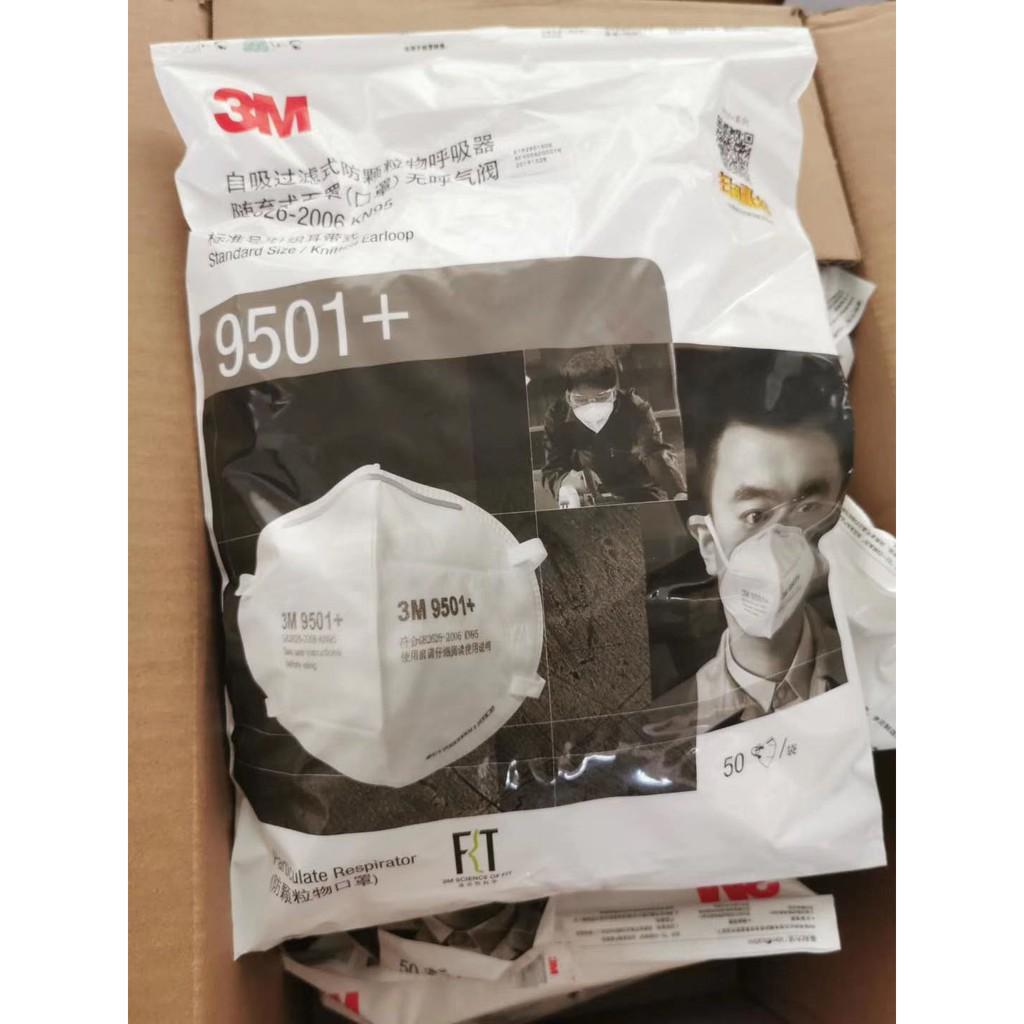 3M kn95 9501+耳帶式環保包裝 50個裝 工業防粉塵防霧霾口罩