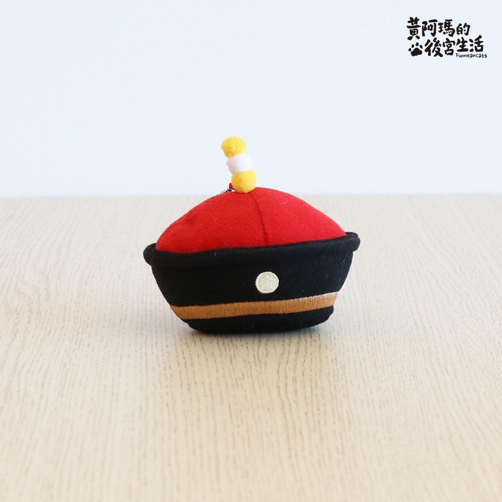 【黃阿瑪的後宮生活】阿瑪皇帽吊飾