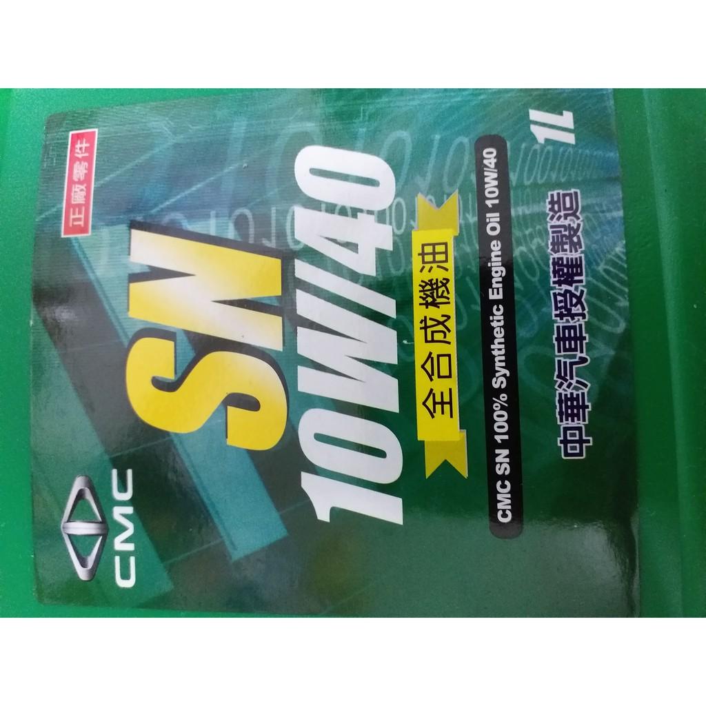 國光牌 SN 10W40 全合成機油 中油 10W-40 中華 台灣中油製造