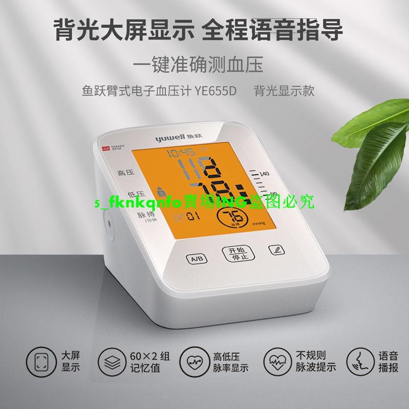 現貨**魚躍YE655D電子血壓測量計臂式精準中老年測量儀家用測壓計量血壓