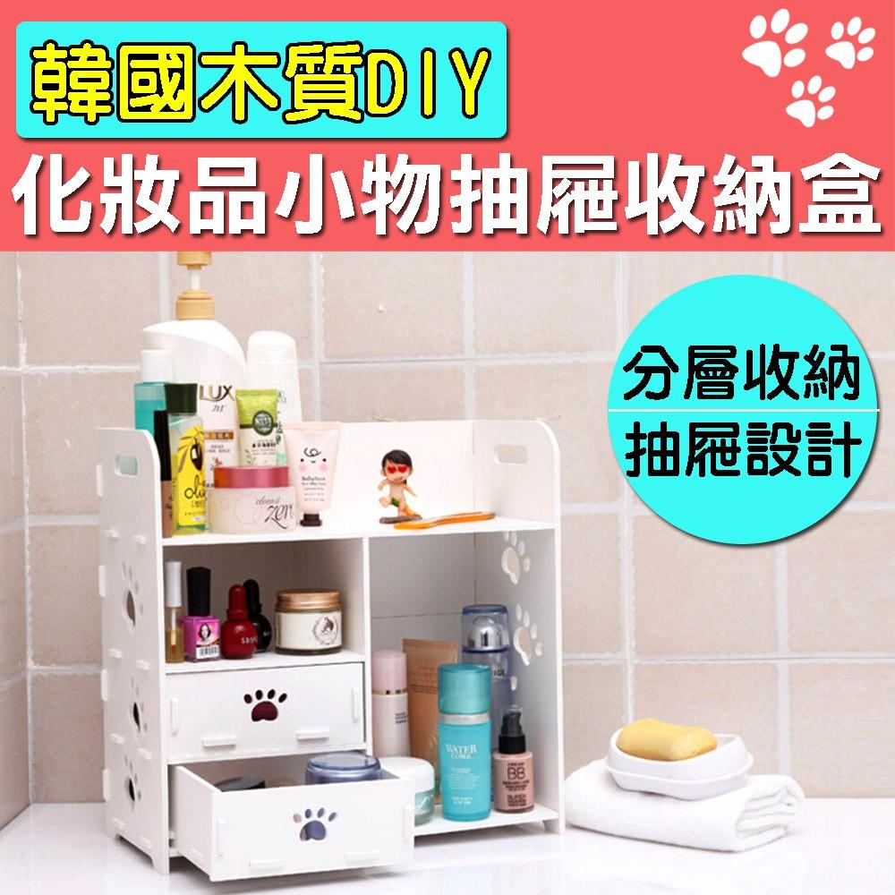 韓國DIY木質化妝品小物抽屜收納盒【D.H】